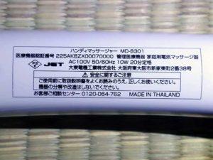 健康器具 マッサージ ハンディマッサージャー スライヴ チョッパーフィット MD-8301