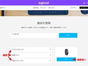 logicool ロジクール サポート マイアカウント 製品登録