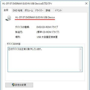 ポータブルドライブ 外付けDVD 光学ドライブ I/Oデータ DVRPUT8LK USB3.0