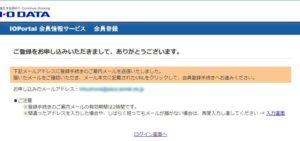 IOPortal IOData ユーザー登録 製品登録