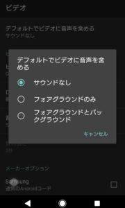 アプリ アンドロイド ドライブレコーダー