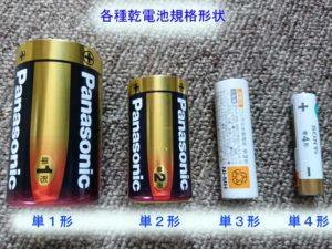 電池 充電池 充電式電池