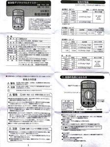 電子測定機器 デジタルテスター マルチテスター TDX-200 説明書