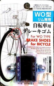 自転車 パンク タイヤ交換 26インチ ブレーキゴム