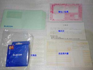 elecom support