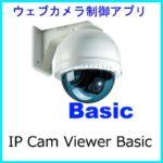 IPカメラ閲覧アプリの決定版!IP Cam Viewer Basicの導入~設定