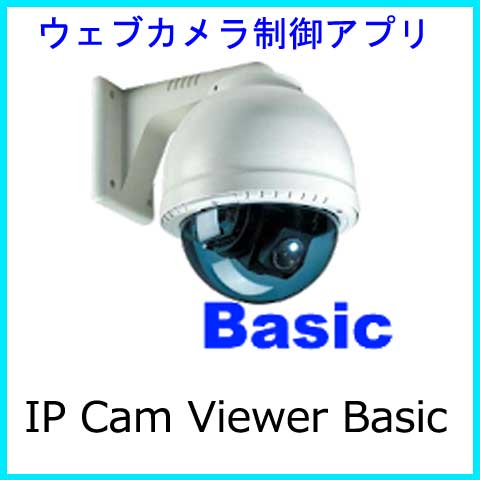 IPカメラ 防犯カメラ ウェブカメラ カメラ制御アプリ
