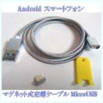 マグネット式 MicroUSB充電ケーブル
