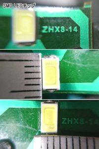 100均 LED 3SMD タッチライト 分解