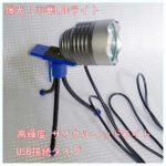 CREE XML-T6擬き?USB自転車LEDライト