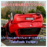 無料ドライブレコーダーアプリ「DailyRoads Voyager」の設定(その2)