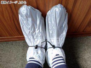 100均 靴用品 雨具 靴カバー シューズカバー