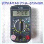 見えない電気を可視化できるデジタルマルチテスターを購入(TDX-200)