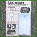 【Can☆Do】キャンドゥ12LED+1LED!とても明るい100均LEDランタンライト