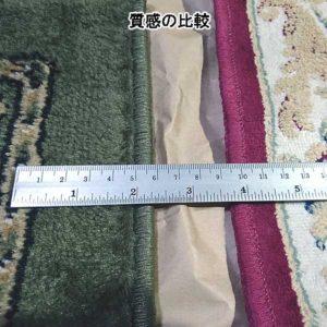 カーペット ウィルトン織 ホットカーペットカバー トルコ製