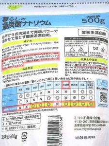 洗濯機 洗濯槽掃除 過炭酸ナトリウム 酸素系漂白剤