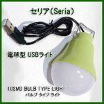 100均電球型USBライト(セリア製)