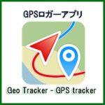 無料GPSロガーで行動記録【Geo Tracker】ジオトラッカーの使い方(その1)