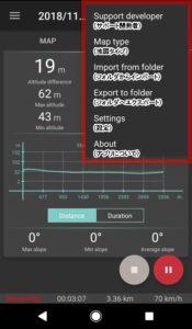 アプリ GeoTracker ジオトラッカー