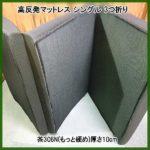 三つ折り高反発マットレス シングル 厚さ10cm