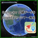 GPSログをグーグルアース(GoogleEarth)でツアー再生