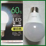 100均ダイソー 60w相当激安LED電球昼白色レビュー