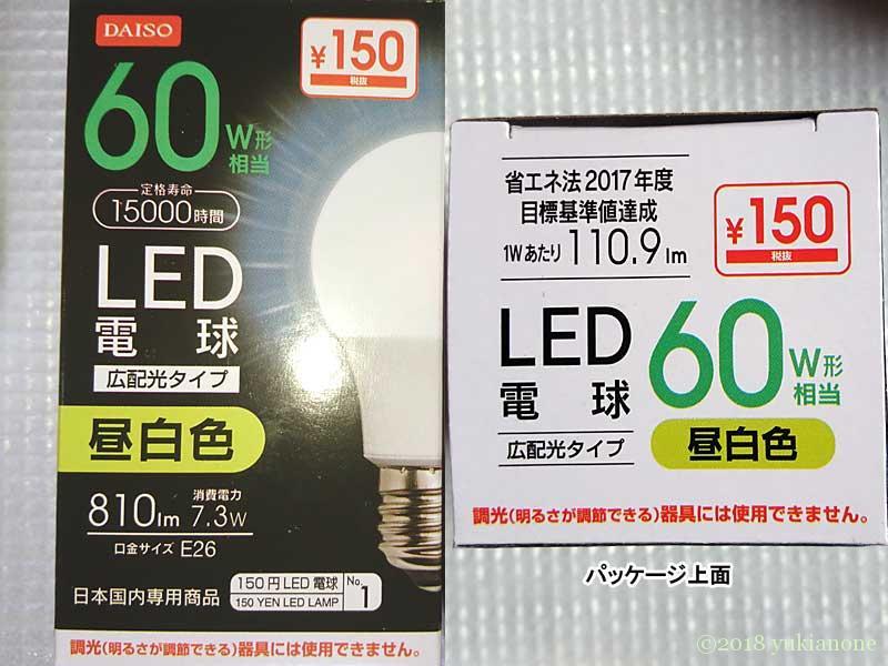 ダイソー150円のLED電球は使えるの ... - HISAO BLOG