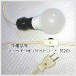【昭和の裸電球仕様】コード付きソケット作製