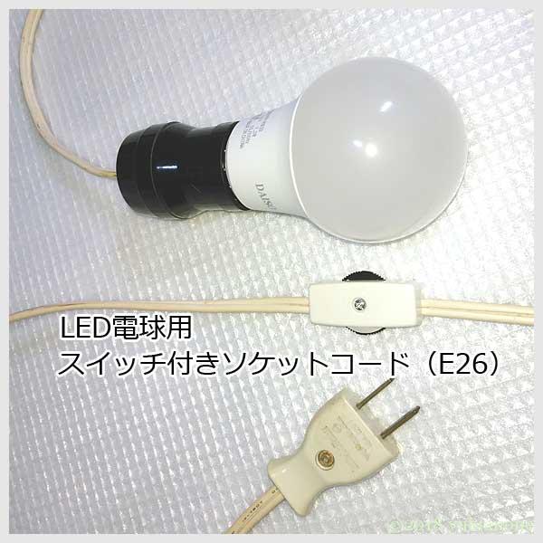 LED電球 E26ソケット コード付ソケット ペンダントライト