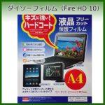【ダイソー製】 フリーカット液晶保護フィルム(Fire HD 10)