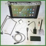タブレット(Fire HD 10)に欲しくなるアクセサリーや周辺機器