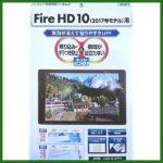 Fire HD 10 (2017年モデル)用 ノングレア画面保護フィルム【ASDEC】