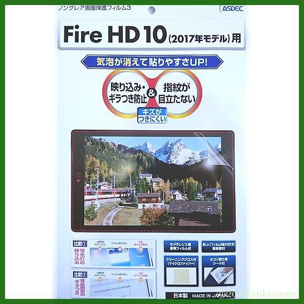FireHD10 ノングレア 保護フィルム