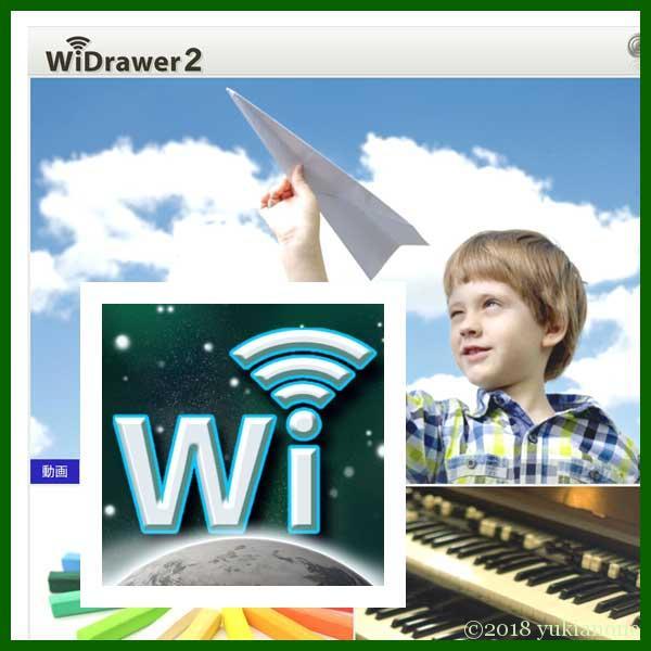 Wi-Fiストレージ WiDrawer2 REX-WIFIUSB1F