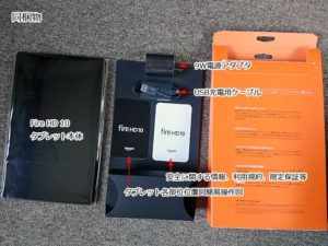 Amazon Fireタブレット HD10 10.1インチ 第7世代