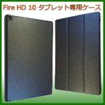 Amazon Kindle Fire HD10 タブレット専用ケースを購入