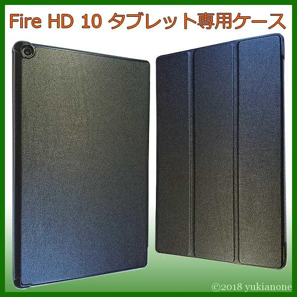 Fireタブレット Fire HD10 HD10ケース