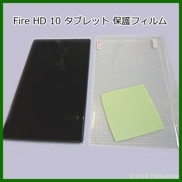 Fire HD 10 HD10フィルム 保護フィルム