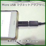 高速充電・データ転送も可能な携帯性に優れたMicroUSBマグネットアダプター!