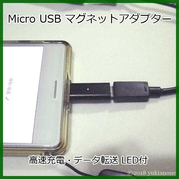 MicroUSB マグネットアダプター
