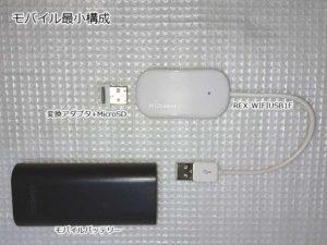 REX-WIFIUSB1F Wi-Fiストレージ Wi-FiUSBリーダー