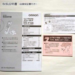 オムロン 低周波治療器 エレパルス HV-F128