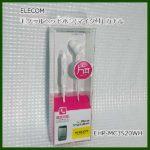 ELECOM スマートフォン用モノラルヘッドホン(マイク付) 耳栓タイプ 【EHP-MC3520】