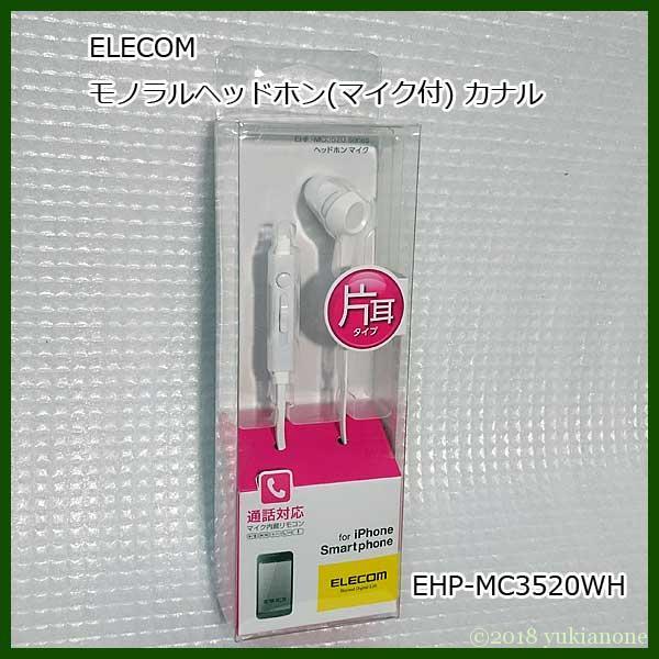片耳イヤホン 片耳ヘッドホンマイク 片耳タイプカナル EHP-MC3520