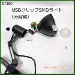 USB クリップ式 LEDライトの分解と一部改良【ダイソー】