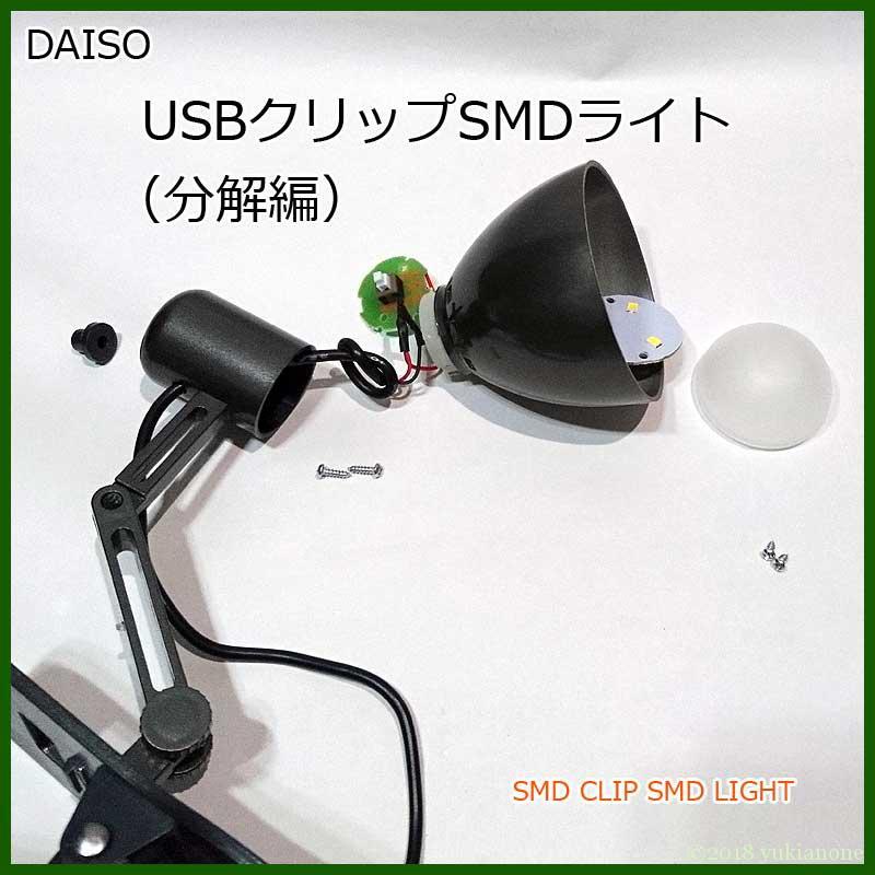 クリップ式ライト LEDライト USBライト ダイソー 分解