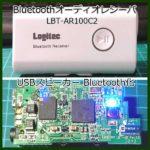 Bluetoothオーディオレシーバーのリチウムイオンバッテリー交換