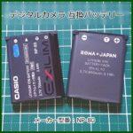カシオデジタルカメラの互換バッテリー(NP-80)