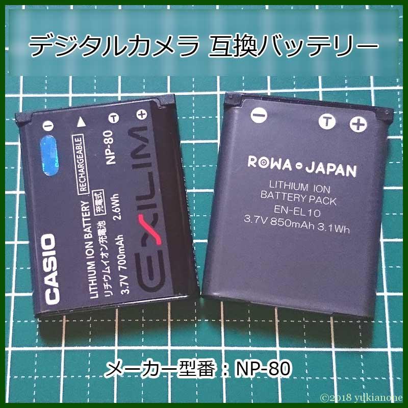 デジタルカメラ 互換バッテリー NP-80