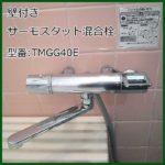 浴室用壁付きサーモスタット混合栓の交換(TMGG40E)